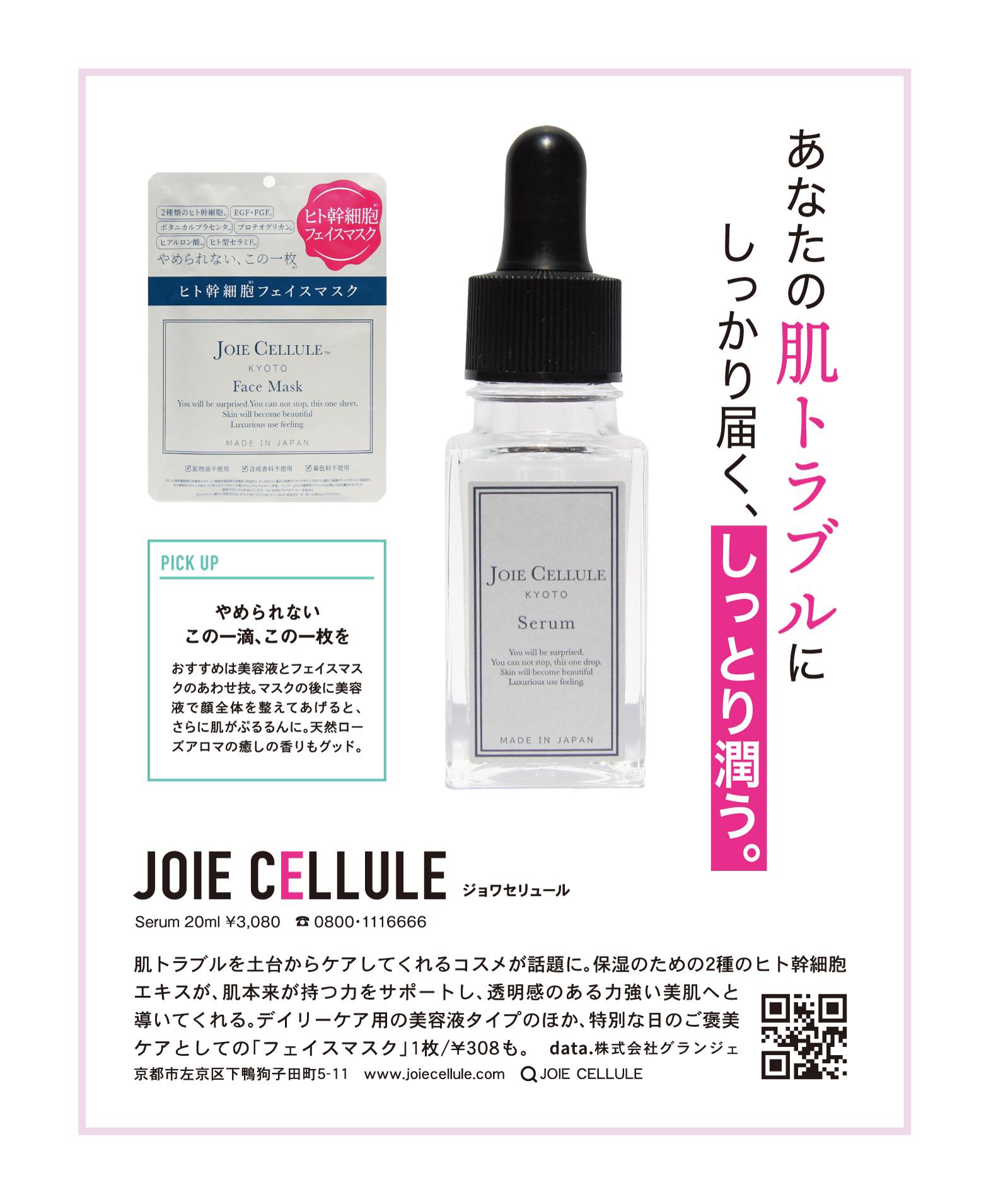 株式会社グランジェが展開するJOIE CELLULE(ジョワセリュール)が雑誌MAQUIA(マキア)に掲載