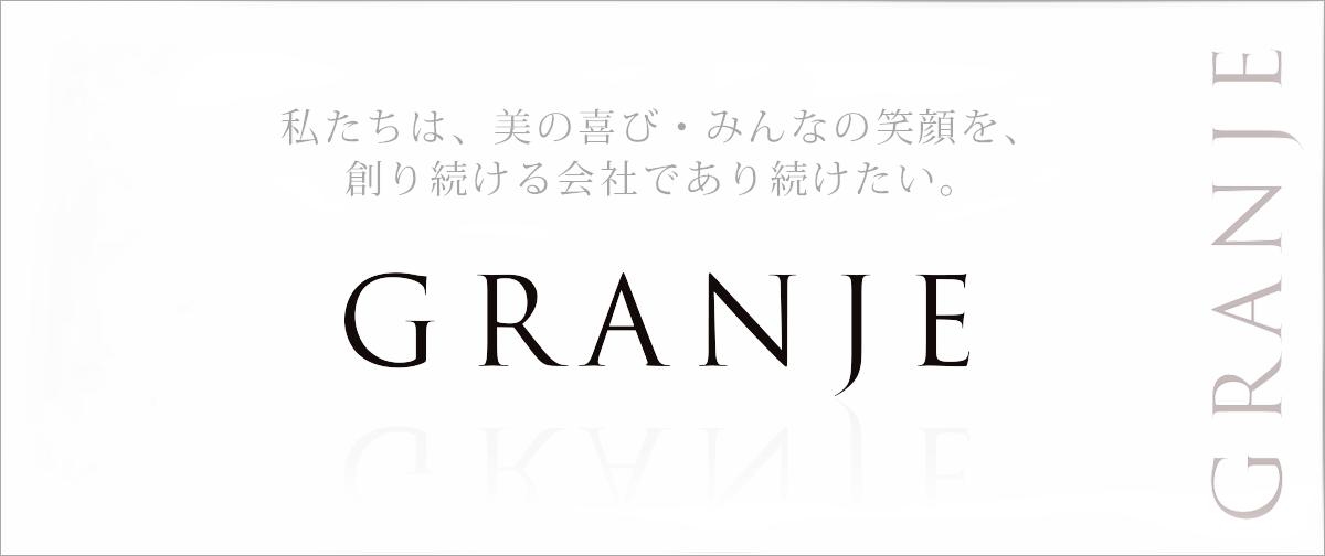 GRANJEのロゴ
