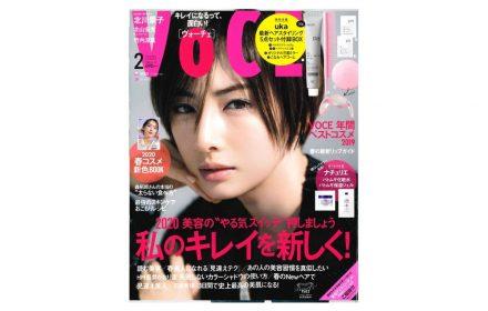株式会社グランジェが展開するJOIE CELLULE(ジョワセリュール)が雑誌VoCEに掲載