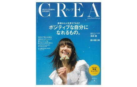 JOIE CELLULE(ジョワセリュール)が雑誌CREA(クレア) 2020年 4月号に掲載されました