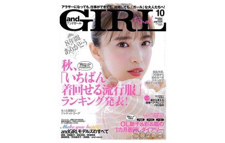雑誌掲載and GIRL JOIE-CELLULE 美容クリーム