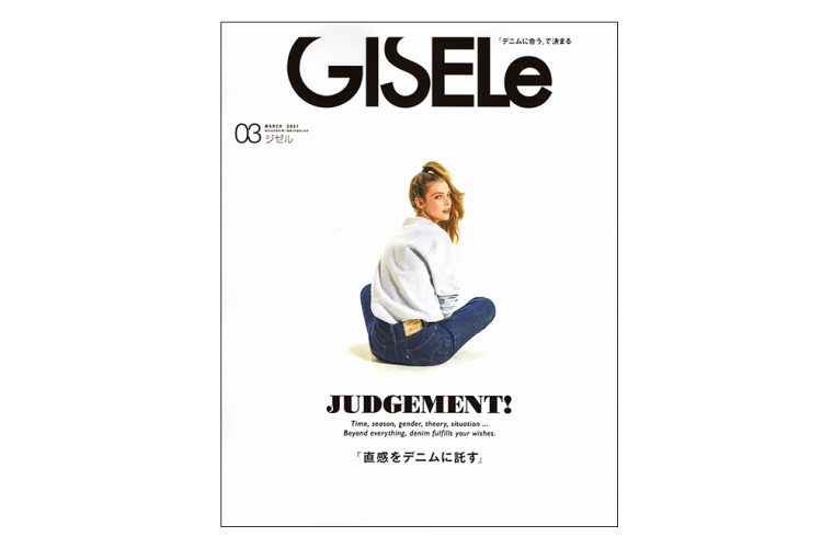 GISELe3月号JOIE CELLULE掲載