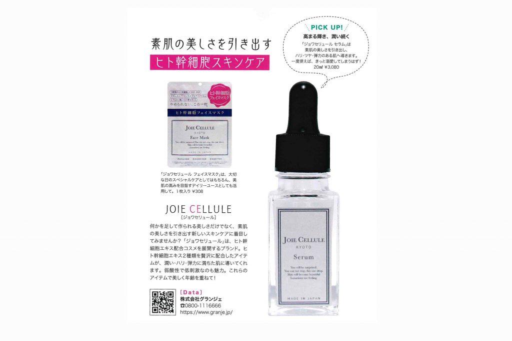 株式会社グランジェが展開するヒト幹細胞配合コスメブランドJOIE CELLULが雑誌美stに掲載