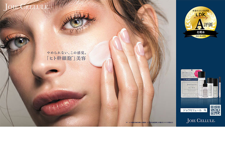 JOIE-CELLULE 京阪電車デジタルサイネージ掲載スタート