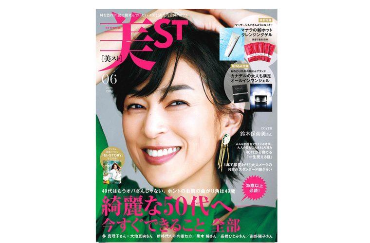 株式会社グランジェが展開するヒト幹細胞配合コスメブランドJOIE CELLULが美しい40代・50代のための美容情報雑誌美stに掲載