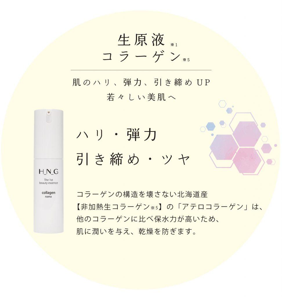 H_N_G 北海道生原液 コラーゲン